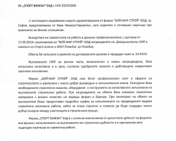 refer-SV---Plovdiv