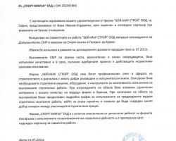 refer-SV-Galeria-Burgas